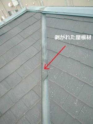屋根板金修理04.JPG