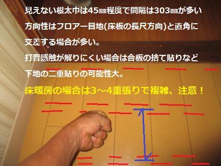 床フロアーパネル仕上げの下地調べ.JPG