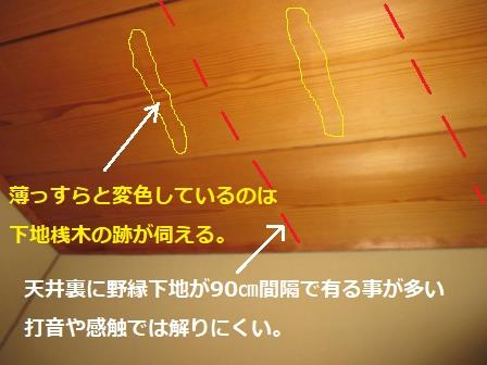 天井?和室目スカシ天井板の裏桟木、位置調べ.JPG