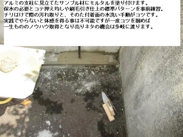 モルタル基本技能?(試し塗り).jpg