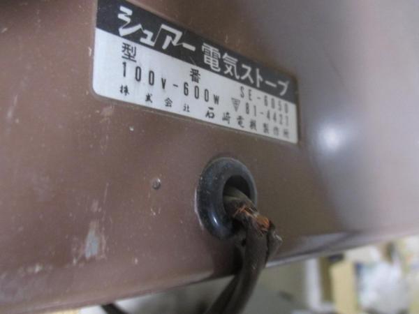 古い電気ストーブ修理?劣化による断線ショート例?金属の本体に接触危険例.JPG