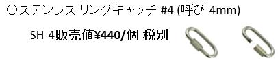 転倒防止金物類の販売価格例(ステン リングキャッチ類).png