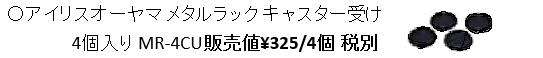 転倒防止金物類の販売価格例(メタルラックキャスター類).png