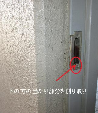 建具ドアの開閉不良の原因例?削り加工.png