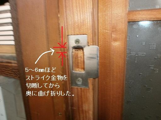 ドア建具スキマ修理?-2.JPG
