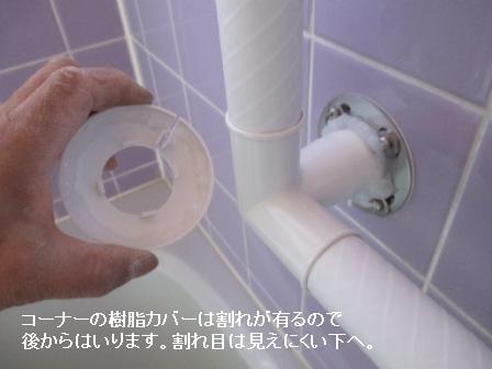 手摺取付(浴室)タイル下地1L型4.JPG