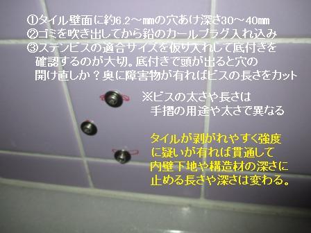 手摺取付(浴室)タイル下地2I型1.JPG