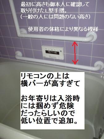 手摺取付(浴室)タイル下地2I型3.JPG
