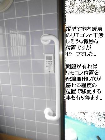 手摺取付(浴室)タイル下地3I-2型2オフセットタイプ.JPG