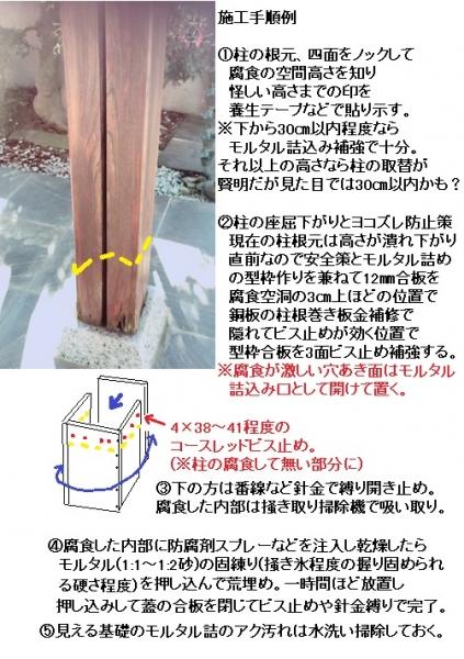 玄関ケヤキ柱の補修?打音で空洞高さを把握.jpg