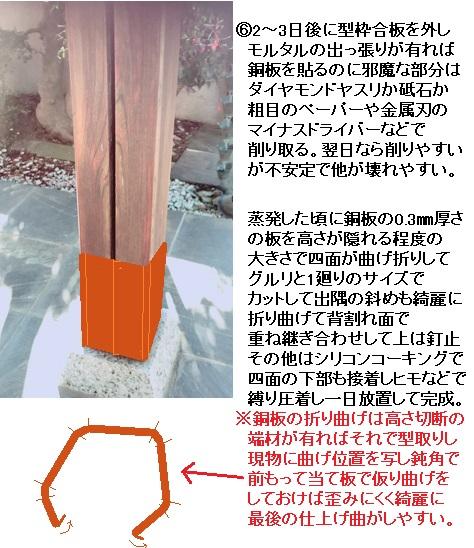 玄関ケヤキ柱の補修?銅板巻き仕上げまで.jpg