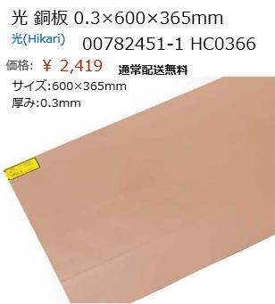 銅板0.3×600×365¥2419アマゾン190316調べ.png