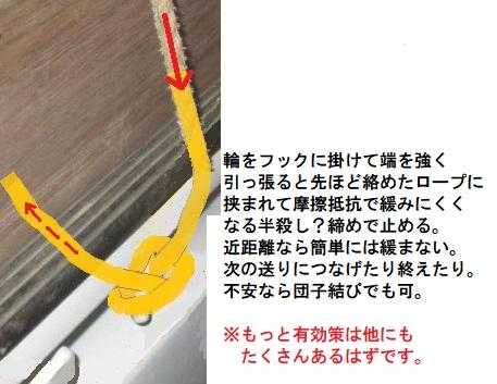 引き付け縛りの最後?の図解?.jpg