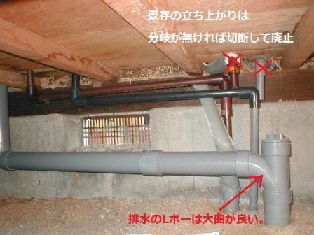 キッチン取替え?給水、給湯接続の床下配管改造例?.JPG