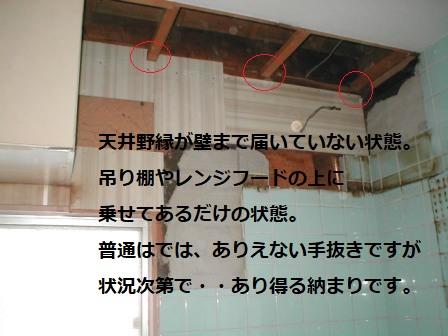 台所キッチン取替え?解体?レンジフードと吊り戸棚?拡大.JPG