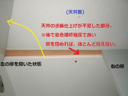 台所キッチン取替え?吊り戸棚取付?本体取付?天井付近の高さミスとボード塗装仕上げのキズ.JPG