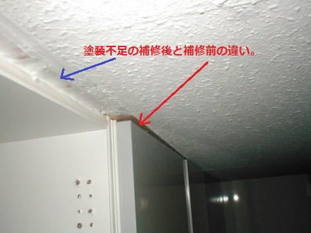 台所キッチン取替え?吊り戸棚取付?本体取付?塗装不良.JPG