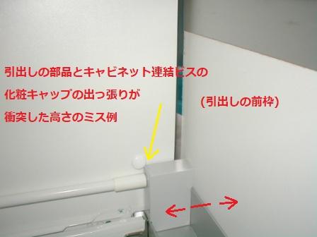 台所キッチン取替え?引き出し機能と取付ビスの化粧キャップの干渉で開閉不良の施工ミス例.JPG
