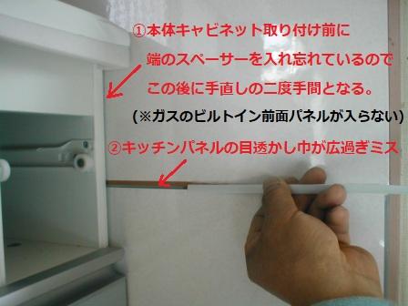 台所キッチン取替え?キッチンパネルのモール取付?サビ止めテープ巾とモール仕上巾不足の施工ミス.JPG
