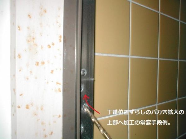 浴室のドア修理?ビス位置の移動加工.JPG
