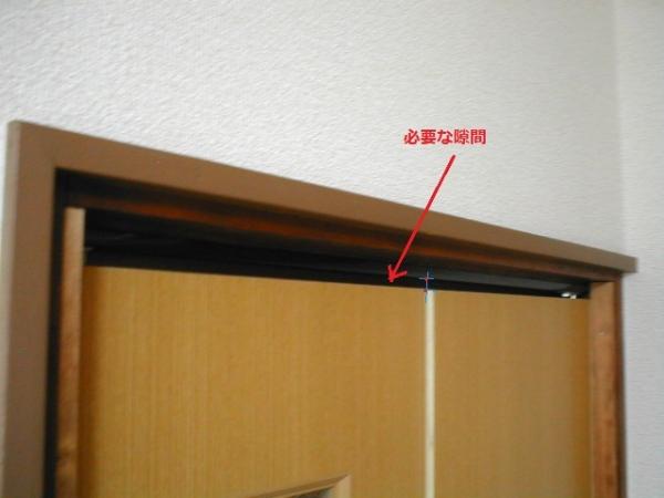 2枚折り戸の納まり?引き込み側の閉めた状態で上部のリールと建具上部のスキマ.JPG