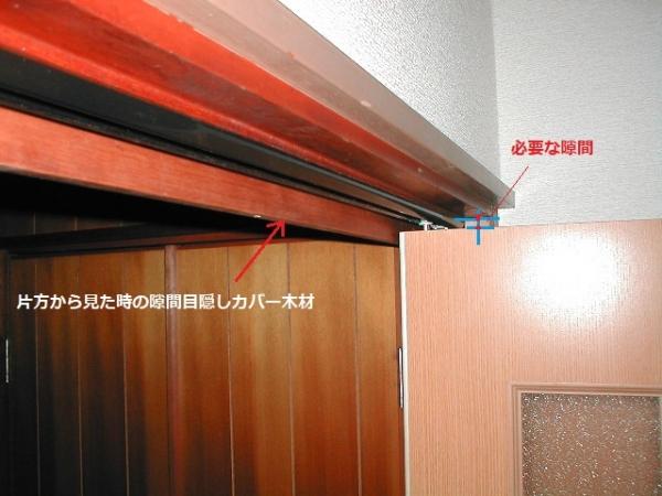 2枚折り戸の納まり?引き込み側の閉めた状態で上部のレールと建具上部のスキマと被り見切り縁.JPG
