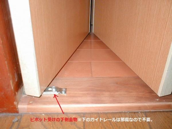 2枚折り戸の納まり?下部のピポットヒンジ.JPG