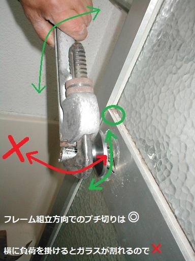 浴室ドアノブ?サビ付き固着の為破壊取り事例.JPG