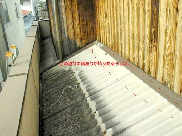 スレート屋根の雨漏り?雨漏り位置.jpg