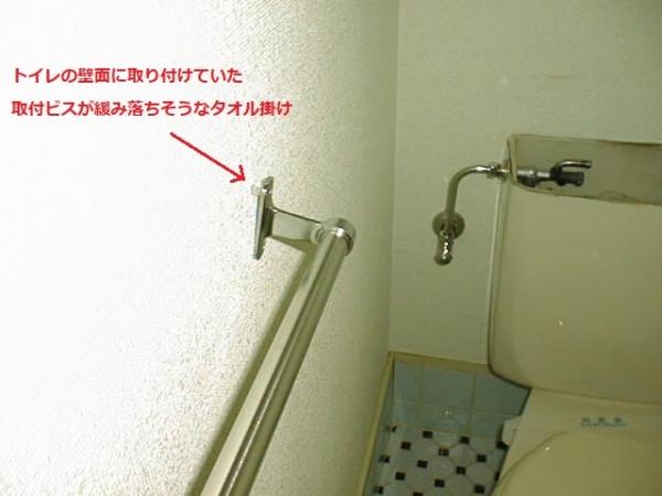 タオル掛け固定前.jpg