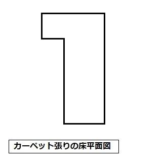 カーペット貼り平面図.jpg