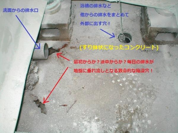 浴槽取替?排水クラック.jpg