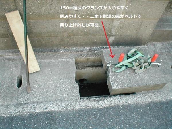 側溝のコンクリートフタ上げ例?.JPG