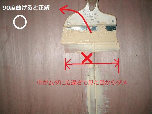 内装パテ?-3長付けのマズイ例.JPG