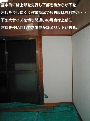 内装クロス貼り?貼り方8下部の大・受け口有り部分仕上例.JPG