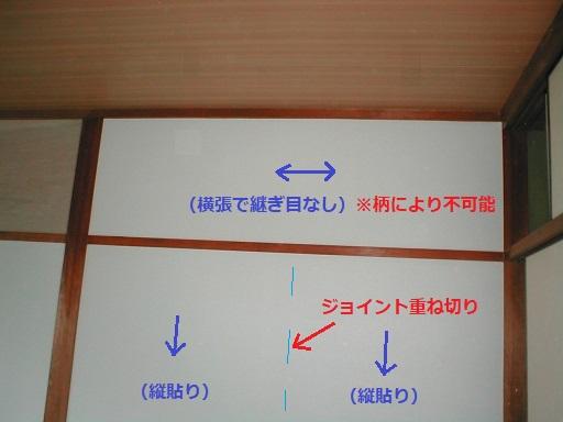 内装クロス貼り?上部横長仕上例.JPG