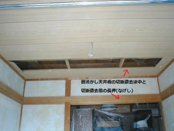 改装01天井解体途中.JPG
