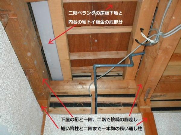 改装03天井解体後の2階ベランダ用給水配管例.JPG