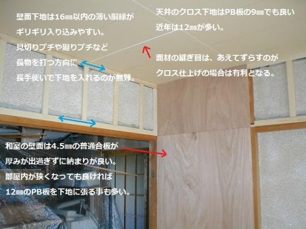 改装04天井や胴縁大壁下地例.JPG