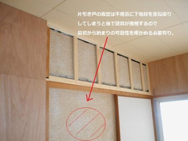 改装06胴縁大壁下地と片引き戸例.JPG