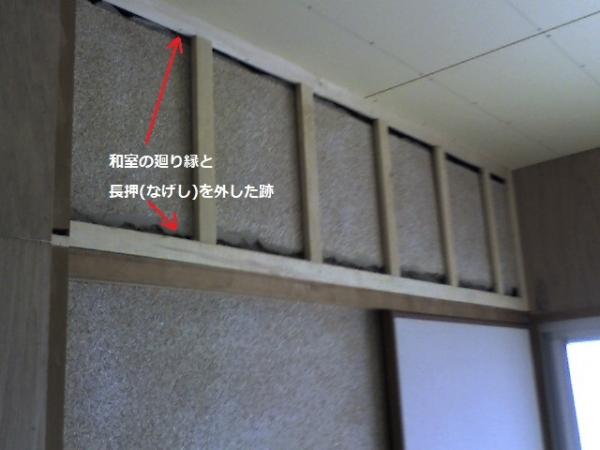 改装06内壁下地.jpg