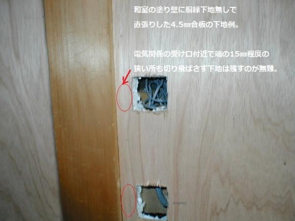 改装11電源と電話線の受け口の柱チリ離れ例.JPG