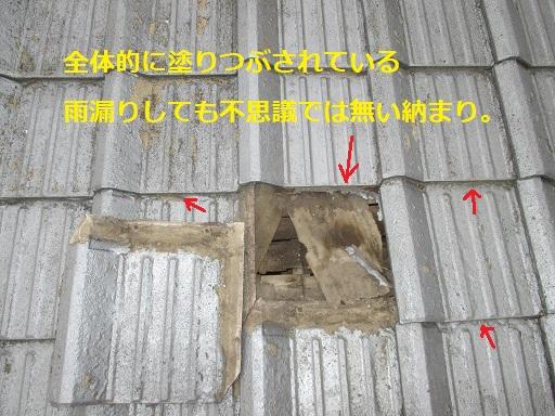 雨漏り02剥し状況.JPG