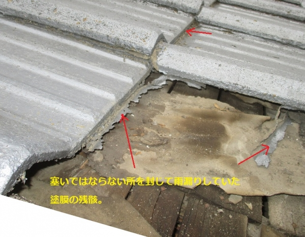 雨漏り03塗装の被り例.JPG