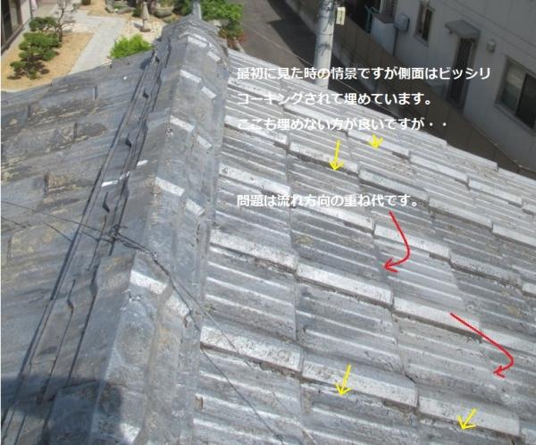 屋根修理01施工前二階屋根の棟付近.JPG