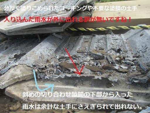 屋根修理02-5古コーキング.JPG