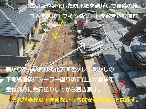 屋根修理03瓦剥がしと下地.JPG