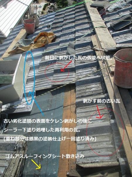 屋根修理05瓦剥がしと下地.JPG