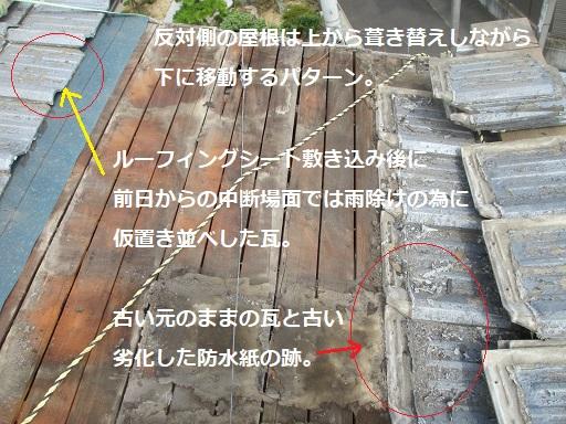 屋根修理06瓦剥がしと下地.JPG