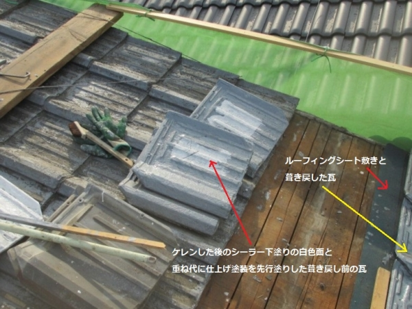 屋根修理04瓦剥がしと下塗り.jpg